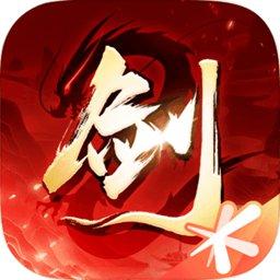 剑侠情缘2剑歌行官方正式版v6.4.0.0 最新版