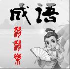 成语消消乐最新版v2020.7.31 免费版