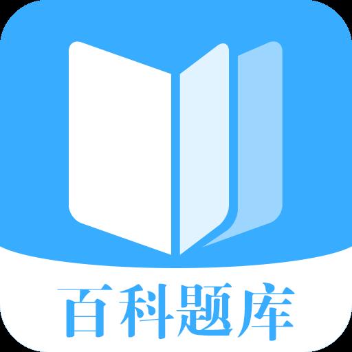 百科题库APP在线答题手机版v2.0.0 最新版