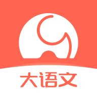 河小象大语文app官网版v1.1.8 手机版