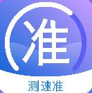 测速准app官方版v1.0.0 最新版