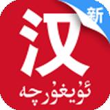 国语助手维汉翻译版v2.5.0 最新版