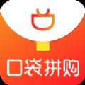 口袋拼购团购省钱版v1.0 最新版