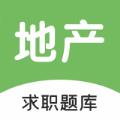 房地产招聘求职题库app最新版v1.0.0.4 免费版