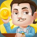 极品小老板超值福利赚钱版v1.0 最新版