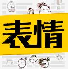 超级表情包app官方版v 7.6.8 免费版