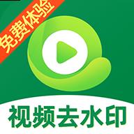 视频去除水印不压缩画质版v1.4.5 免费体验版
