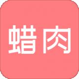 蜡肉工业闲置交易专业版v1.4 免费版