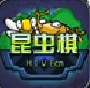 昆虫棋最新版v1.05 免费版