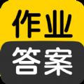 作业答案互助学习app免费版v1.0.1 手机版