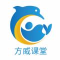 方威课堂专业课程学习版v1.0 最新版
