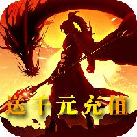 永恒龙骑送千元充值版v1.0 商城版