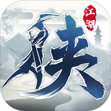 下一站江湖1藏宝图版v3.3 最新版
