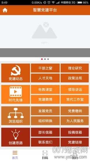 央企智慧党建app官方版