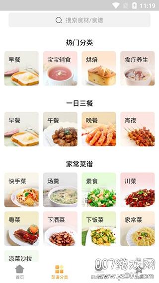 家常菜去广告清爽版