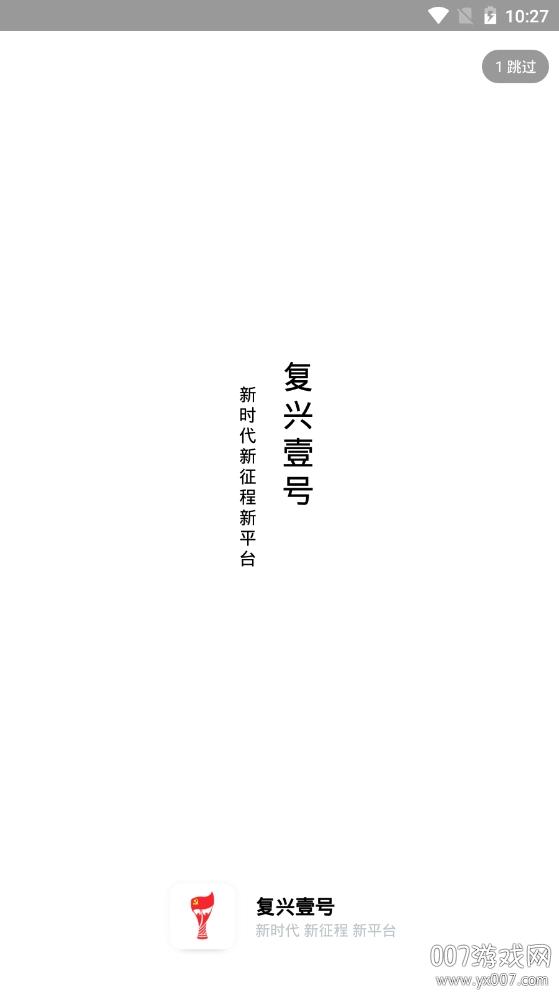 复兴壹号智慧党建云平台