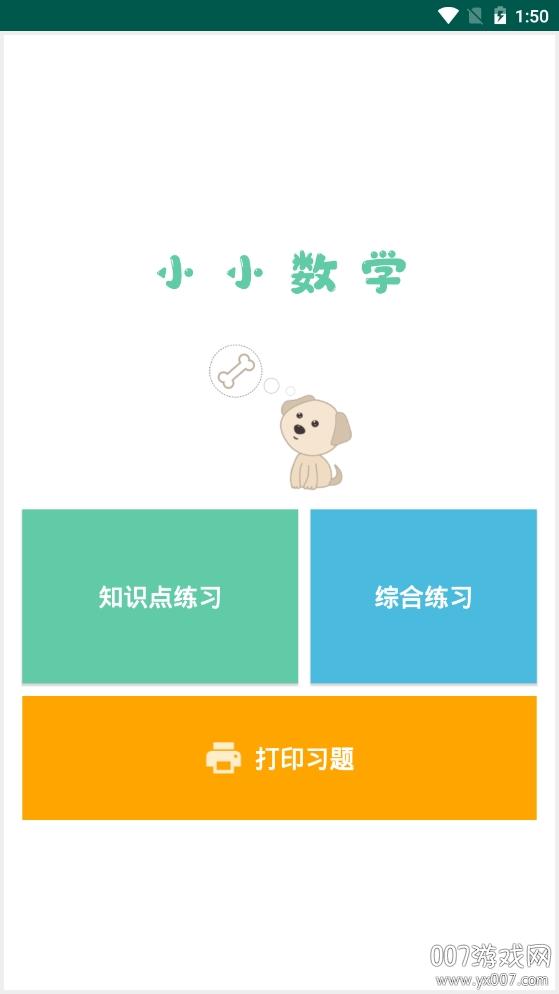 小小数学小学数学学习app