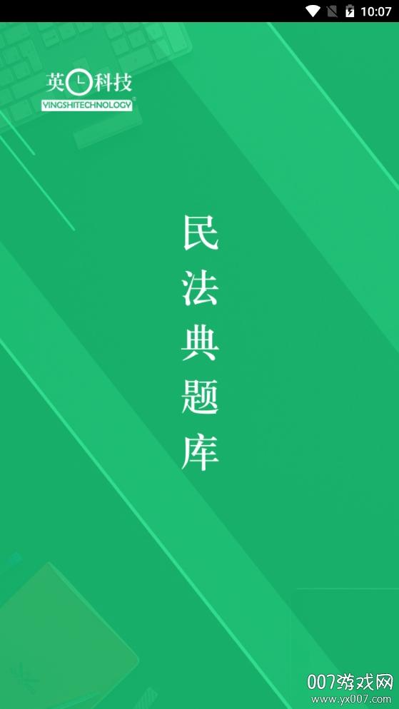 民法典题库最新版