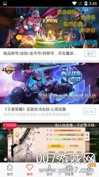 魔游游手游交易平台最新版
