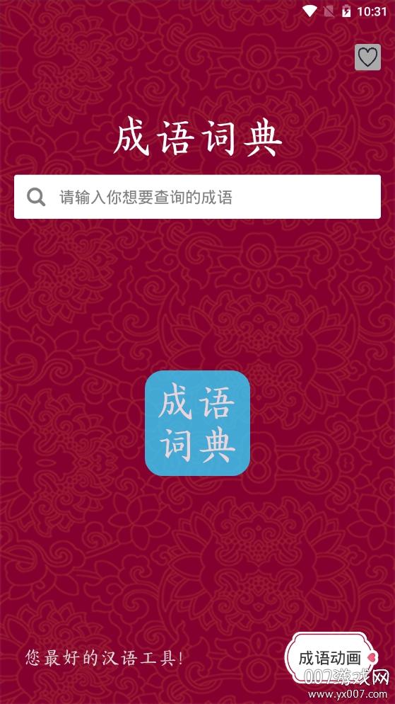陈马成语词典配套故事版