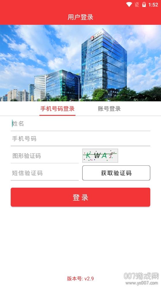 昌都智慧党建党员培训app