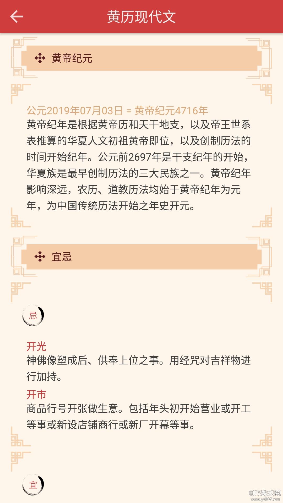 华人万年历精品好用的万年历版