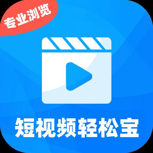 短视频轻松宝浏览编辑版v1.31 官方版
