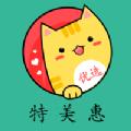特美惠邀请赚钱版v1.0.11 官方版v1.0.11 官方版