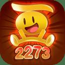 2273游戏盒子破解版