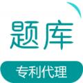 专利代理师易题库考试备考appv1.0.0 最新版