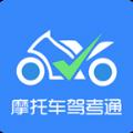 摩托车驾考通最新更新版v1.0.0 刷题版