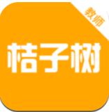桔子树教师艺术培训版v3.0.8 最新版
