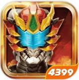 铠甲勇士4之捕将新版九游福利版v6.5.0最新版