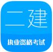 2020华云二级建造师题库模拟版v7.0安卓版