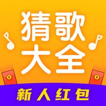 猜歌大全app新人红包版v2.0 手机版