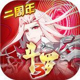 斗罗大陆3两周年冲级礼包版v3.6.2 最新版