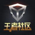 王者社区领铭文碎片版v1.0.2 最新版