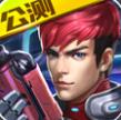 英雄枪战金币兑换码版v0.5.0.030最新版