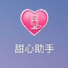 甜心语音助手破解版v1.0 免费版
