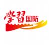 山东省学校国防教育免费版v1.0最新版