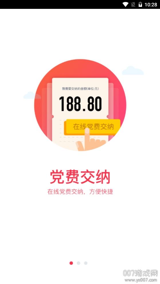 复兴壹号智慧党建云平台v2.2.0 最新版