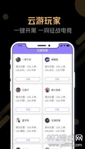 电竞云游首发版v1.0.0 手机版