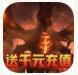 王者魔神送千元充值版v1.0.8最新版
