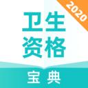 卫生资格宝典考试服务平台v1.0.0 指南版
