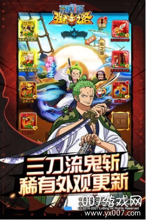 航海王强者之路夏日祭折扣版v2.0.7礼包版