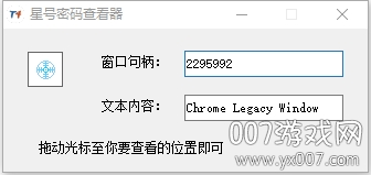 T4星号密码查看器免安装版v1.0 绿色版