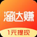 溜达赚app最新赚钱平台v1.0.0 首发版