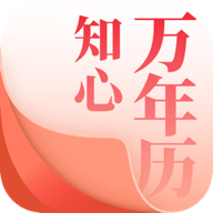 知心万年历app2021最新安卓版v1.0.v1.0.2 最新版