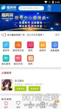 魔游游手游交易平台最新版v7.3.1 手机版