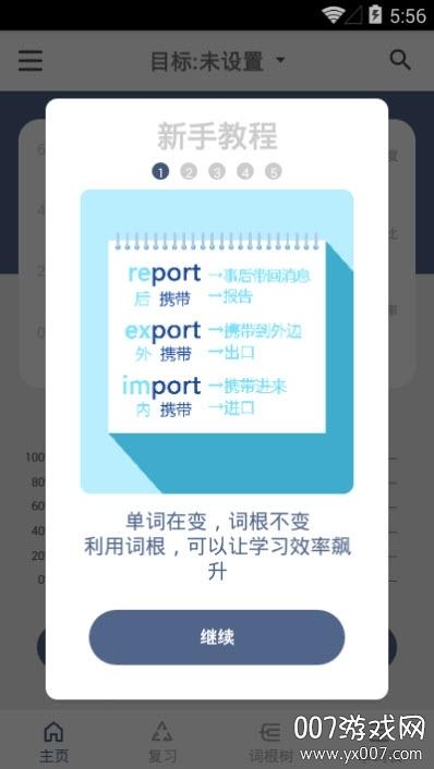 词根词缀学习单词记忆appv93625521.7高效版